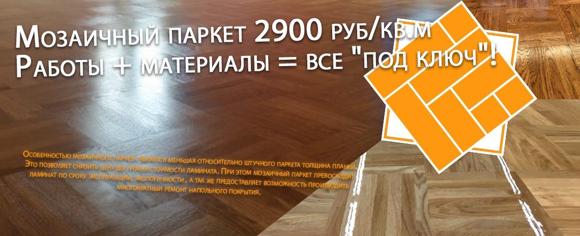 """Мозаичный паркет """"под ключ"""" всего за 2900 руб/кв.м"""